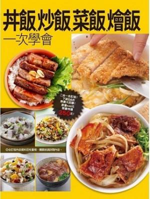 丼飯炒飯菜飯燴飯一次學會