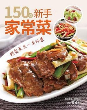 150道新手家常菜