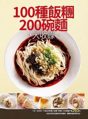 100種飯糰200碗麵大收錄