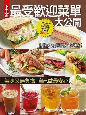 下午茶最受歡迎菜單大公開