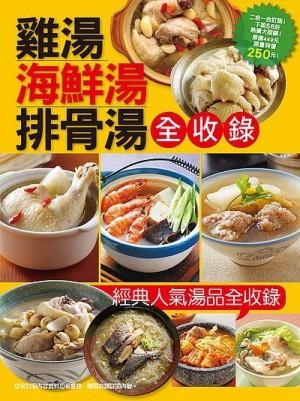 雞湯海鮮湯排骨湯全收錄