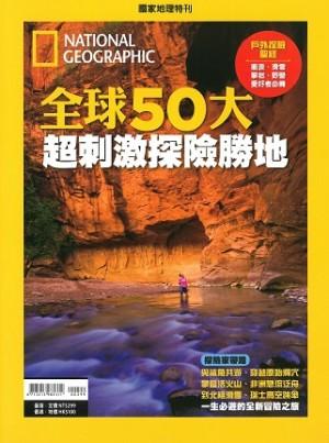 國家地理特刊:全球50大超刺激探險勝地