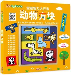 5Q百变益智拼板:动物方块