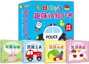 Baby's趣味认知小书(全4册)