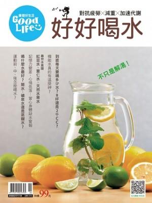 康健好生活Good Life:好好喝水