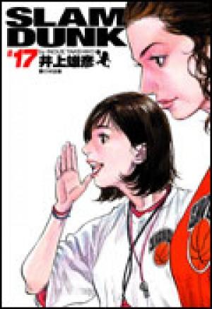 灌籃高手完全版(17)