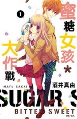 蜜糖女孩*大作戰(01)