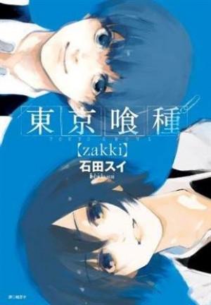 東京喰種【zakki】-全