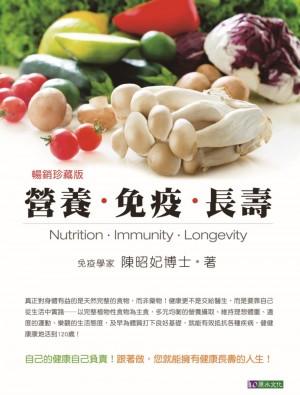 營養 免疫 長壽【暢銷珍藏版】