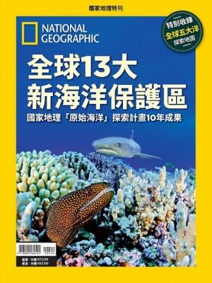 國家地理特刊:全球13大新海洋保護區