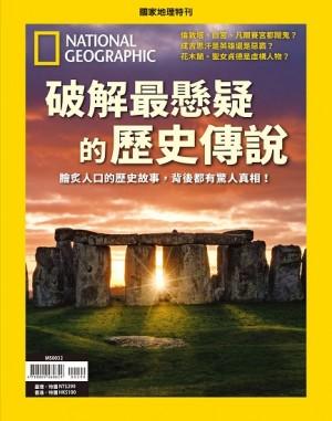 國家地理特刊:破解最懸疑的歷史傳說