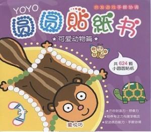 YOYO圆圆贴纸书: 可爱动物篇