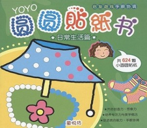 YOYO圆圆贴纸书: 日常生活篇