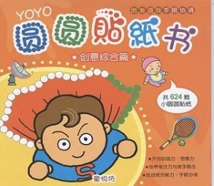 YOYO圆圆贴纸书: 创意综合篇