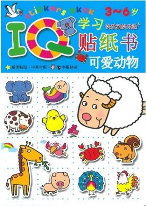 IQ贴纸书:可爱动物