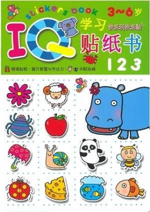 IQ贴纸书:123
