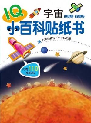 IQ小百科贴纸:宇宙