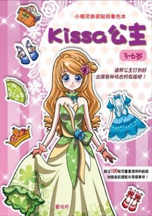 换装贴纸着色本系列-Kissa公主
