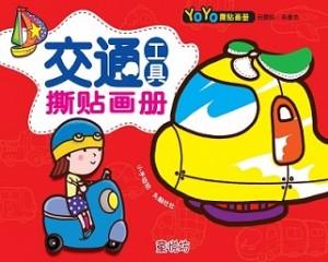 YOYO撕贴画册: 交通工具