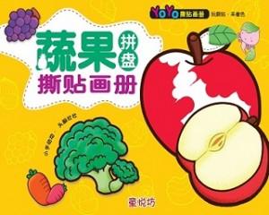 YOYO撕贴画册: 蔬果拼盘
