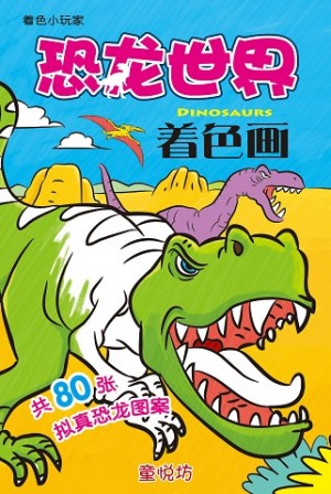 恐龙世界着色画