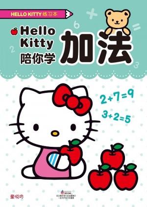 Hello Kitty练习本:Hello Kitty陪你学加法