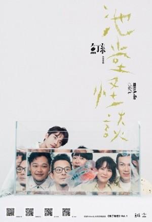 魚丁糸 -池堂怪谈 (预购版)