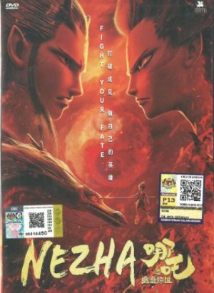 NE ZHA 哪吒之魔童降世 (DVD)