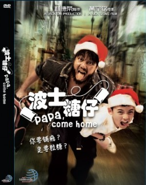 波士糖仔 PAPA,COME HOME (DVD)