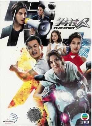特技人 EP1-25 (5DVD)