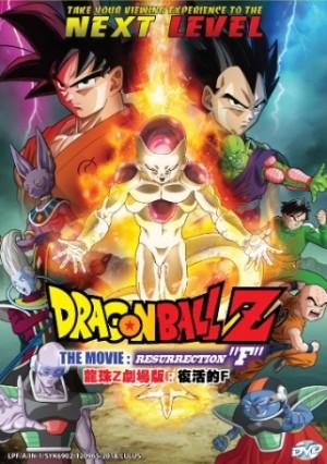 "DRAGON BALL Z THE MOVIE : RESURRECTION ""F""   龙珠Z 剧场版 : 复活的F   (1DVD)"