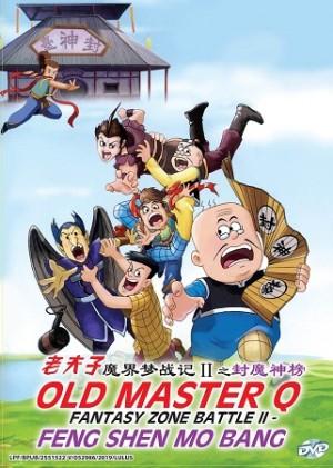 OLD MASTER Q FANTASY ZONE BATTLE II-FENG SHEN MO BANG (DVD)