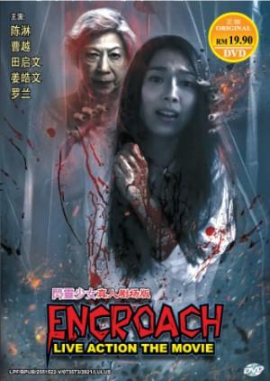 闪灵少女 ENCROACH (DVD)