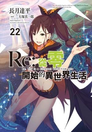 Re:從零開始的異世界生活(22)