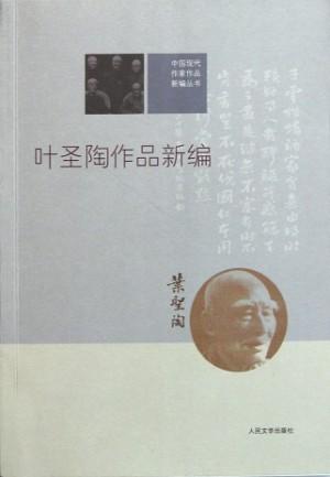 叶圣陶作品新编