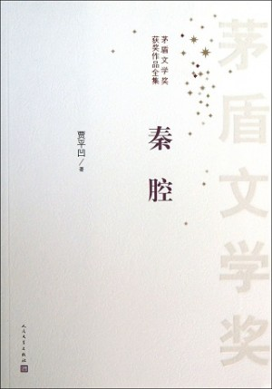 茅盾文学奖获奖作品全集:秦腔