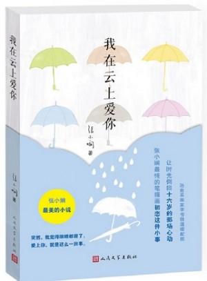 张小娴:我在云上爱你