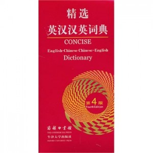 精选英汉汉英词典(第四版)