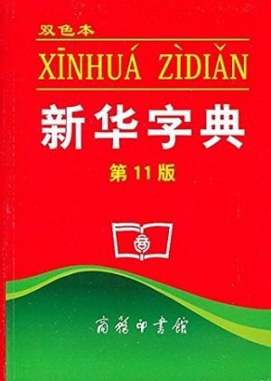 新华字典(第11版)双色本