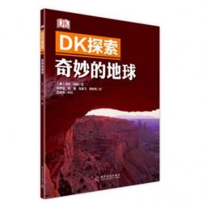 DK探索奇妙的地球