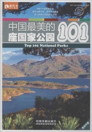 中国最美的101座国家公园