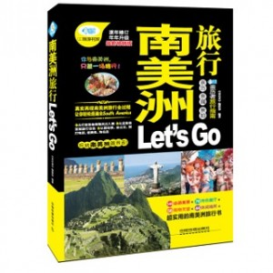 南美洲旅行Let's Go
