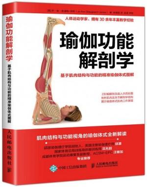 瑜伽功能解剖学:基于肌肉结构与功能的精准瑜伽体式图解