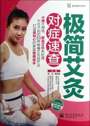 悦然生活·居家理疗系列:极简艾灸对症速查(