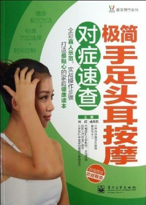 悦然生活·居家理疗系列:极简手足头耳按摩对症速查