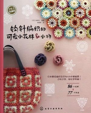 手作人典藏版:钩针编织的可爱小花样&小物