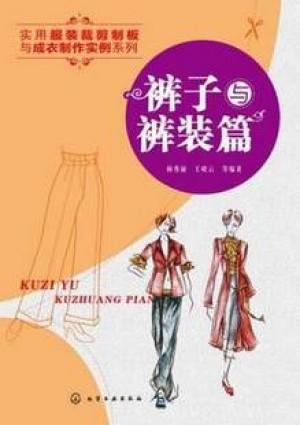实用服装裁剪制板与成衣制作实例系列:裤子与裤装篇