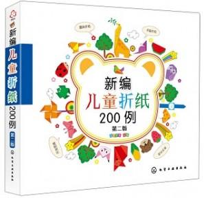 新编儿童折纸200例