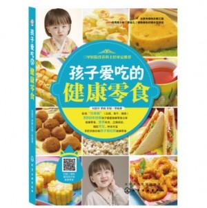 孩子爱吃的健康零食
