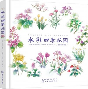 水彩四季花园